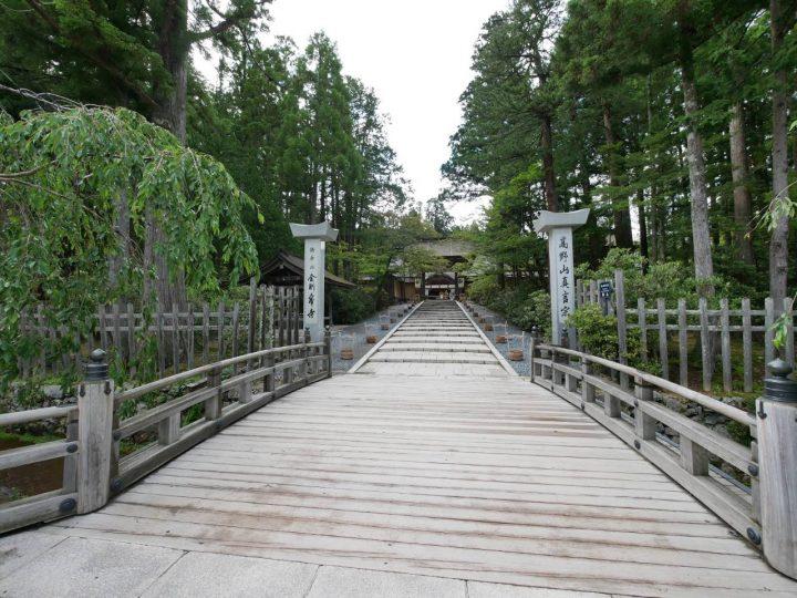 金剛峯寺の正門