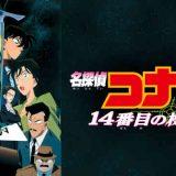 劇場版名探偵コナン2作目「14番目の標的」のネタバレ感想と動画配信情報