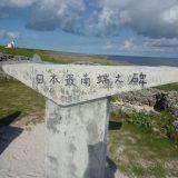 波照間島は日本最南端の秘境の島!女子一人旅おすすめの宿や観光スポットは?
