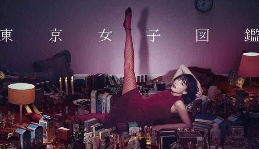 全OLが共感?イライラ?就職、浮気、結婚、離婚…女の一生を描く「東京女子図鑑」