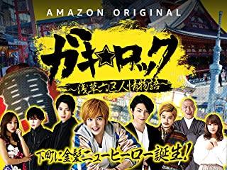 女子に人気の若手俳優による人情ドラマ「ガキ☆ロック-浅草ロック人情物語」が面白い